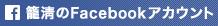 籠淸のFacebookアカウント