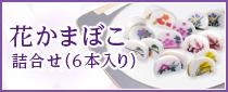花かまぼこ詰合せ(6本入り)